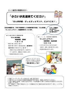 小さいお友達、来てください (子育て支援のページ)(PDF:199.1KB)
