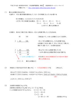 (1) 最大公約数を求める方法 ≪基本≫ 小さい数の約数を書き出して