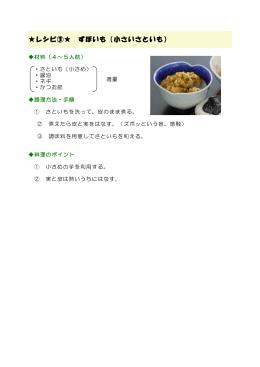 レシピ③   ずぼいも(小さいさといも)
