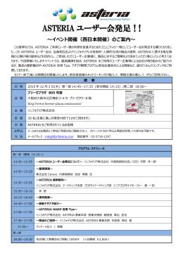 ASTERIA ユーザー会発足!!