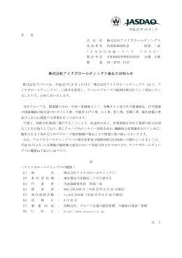 株式会社アイナボホールディングス発足のお知らせ(PDF)