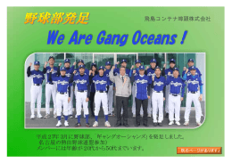 TCB野球部の発足 - 飛島コンテナ埠頭株式会社
