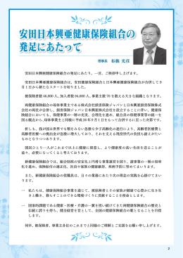安田日本興亜健康保険組合の 発足にあたって