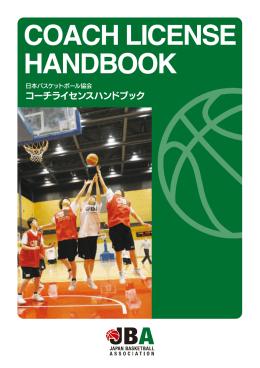 コーチライセンス ハンドブック - 石川県ミニバスケットボール連盟