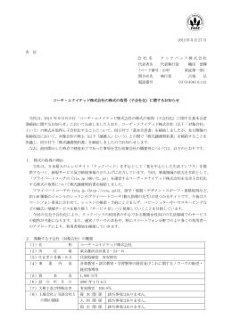コーチ・ユナイテッド株式会社の株式の取得(子会社化)