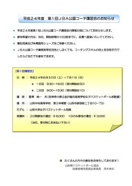 第1回JBA公認コーチ講習会のお知らせについて(PDFファイル)