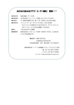 あかねの会水泳クラブ コーチ(補助) 募集!!