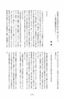 田村俊子の文学作品における 「死」 のモチーフ ー女性の肺病死を中心にー