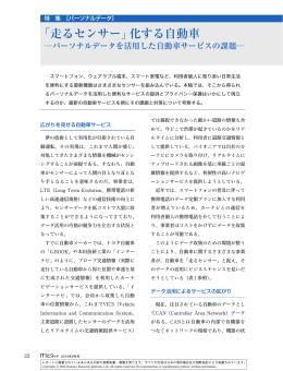 I走るセンサーJ化する自動車 - Nomura Research Institute