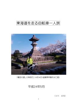 「東海道を走る自転車一人旅」 古川辰馬(40年卒・育種)