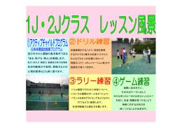 遊びの中から運動の基本動作である 「走る・投げる・飛ぶ」を実践します
