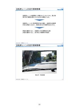 平成26年度交通安全フォーラム 基調講演 4
