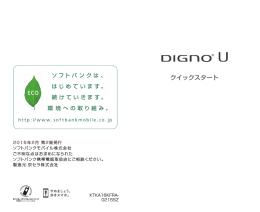 DIGNO® U クイックスタート - 取扱説明書