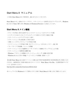 Start Menu 8 マニュアル