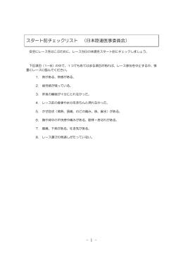 - 1 - スタート前チェックリスト (日本陸連医事委員会)