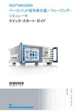 R&S AMU200A ベースバンド信号発生器