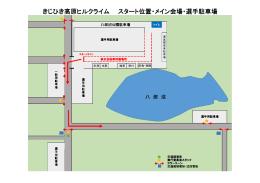 きじひき高原ヒルクライム スタート位置・メイン会場・選手駐車場