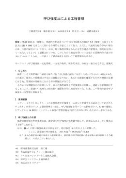 呼び強度比による工程管理 - 大阪兵庫生コンクリート工業組合