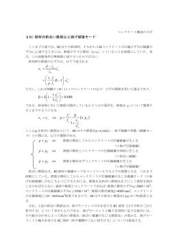 §RC 部材の釣合い鉄筋比と曲げ破壊モード 688.0 3 1 1 = ε′ ε′ − = β k
