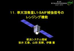 11.準天頂衛星L1-SAIF補強信号の レンジング機能