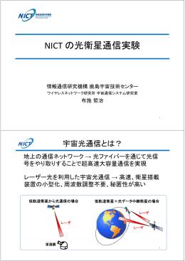NICT の光衛星通信実験 - 次世代安心・安全ICTフォーラム
