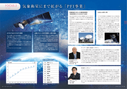気象衛星にまで拡が る 「PFI事業」