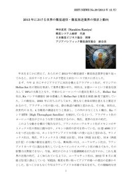 2013 年における世界の衛星通信・衛星放送業界の現状と動向 (PDF