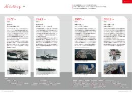 創業以来、 日本の造船業を牽引。 戦後の復興。 総合重工