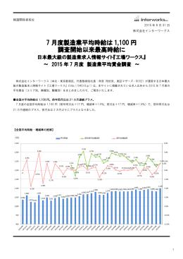 7 月度製造業平均時給は 1,100 円 調査開始以来最高時給に