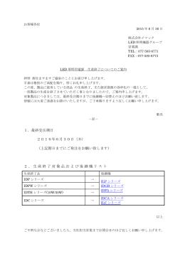 1.最終受注期日 2016年6月30日(木) (上記期日