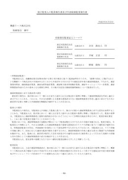 監査報告書 - 興銀リース