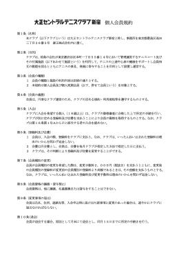 個人会員規約 - 大正セントラルテニスクラブ新宿