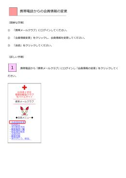 携帯電話からの会員情報の変更 - 埼玉県赤十字血液センター