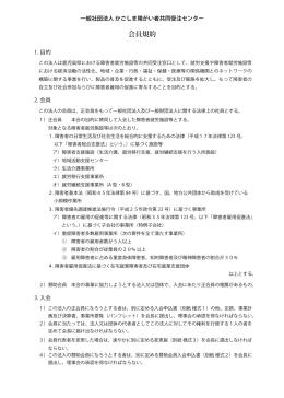 会員規約及び内規(pdfファイル) - 一般社団法人 かごしま障がい者共同