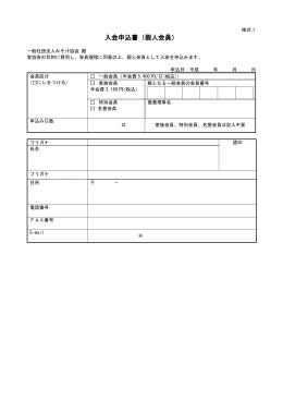 入会申込書(個人会員)様式1