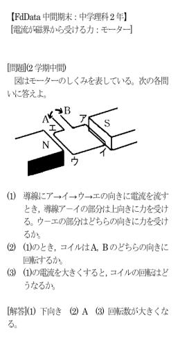 【FdData中間期末:中学理科2年】 [電流が磁界から受ける力:モーター
