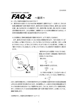 FAQ-2 ~銀河~