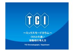 ~ミックスモードカラム~ - Tokyo Chemical Industry Co., Ltd.