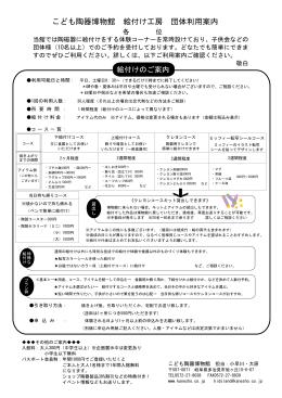 PDF団体様用絵付け工房ご利用案内