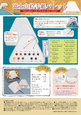 富士山絵手紙パレット 富士山絵手紙パレット