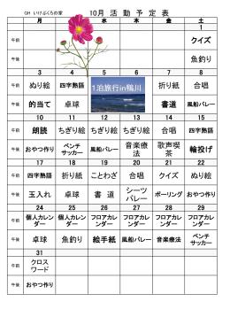 10月 活 動 予 定 表 クイズ 魚釣り ぬり絵 四字熟語 折り紙 合唱 的当て