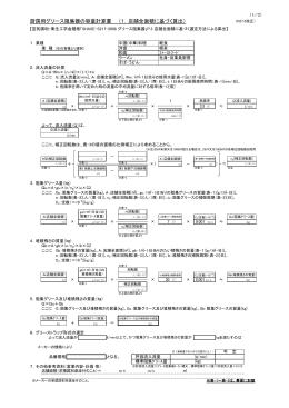 グリース・オイル阻集器容量計算書 平成27年5月改正版2