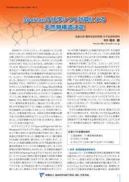 Spartanの化学シフト計算による 天然物構造決定