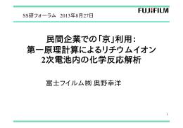 民間企業での「京」利用: 第一原理計算によるリチウムイオン 2次電池内