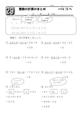 整数の計算のまとめ →14,15 へ