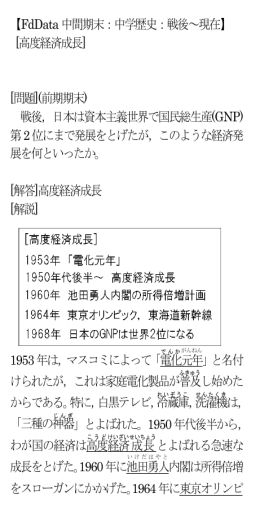 【FdData 中間期末:中学歴史:戦後~現在】 [高度経済成長] [問題](前期