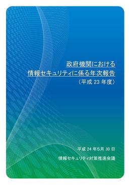 政府機関における情報セキュリティに係る年次報告書