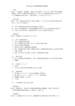 神奈川県立川崎図書館資料収集要綱