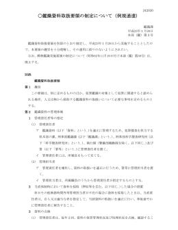 鑑識資料取扱要領の制定について(例規通達)
