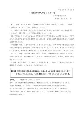 「下関市いのちの日」について(PDF文書)